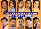 Dadi Amma Maan Jaao Cast Real Name, Star Plus TV Series, Start, Wiki, Images, Crew, Genre, Timing, Premier, More