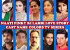 Naati Pinky Ki Lambi Love Story Cast Name, Colors TV Series, Crew, Actors, Genre, Premier, Start, Timing, Wiki, Images, Pics